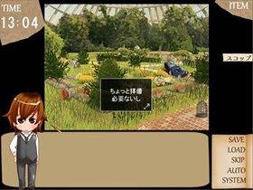 空中庭園に眠れ Game Screen Shot3