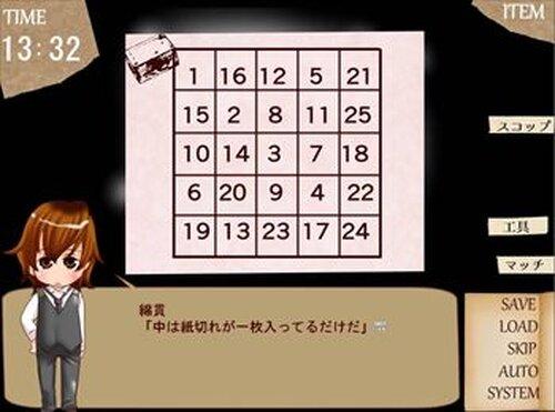 空中庭園に眠れ Game Screen Shot4