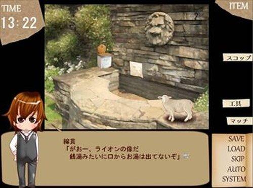 空中庭園に眠れ Game Screen Shot5