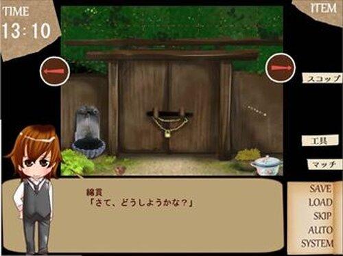 空中庭園に眠れ Game Screen Shots