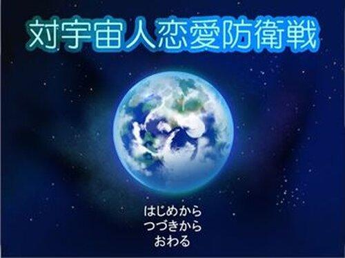 対宇宙人恋愛防衛戦 Game Screen Shot2