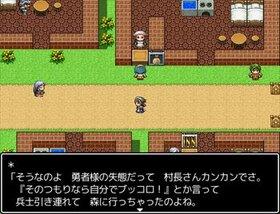 勇者様のわすれもの Game Screen Shot4