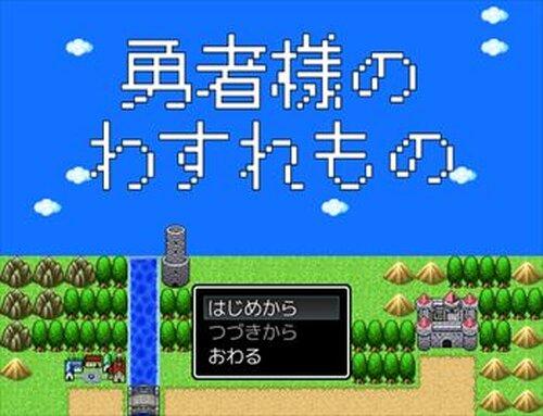 勇者様のわすれもの Game Screen Shots