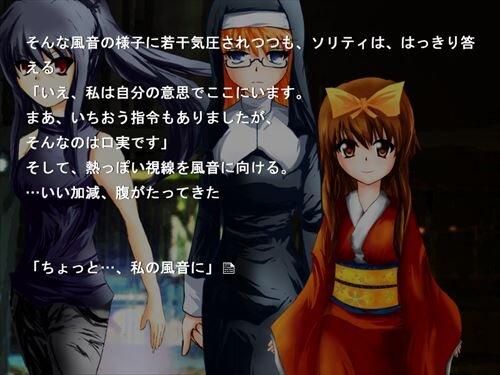 永久の白百合 Game Screen Shot1