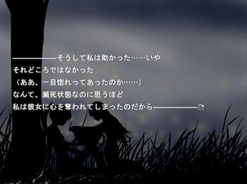 永久の白百合 Game Screen Shot2