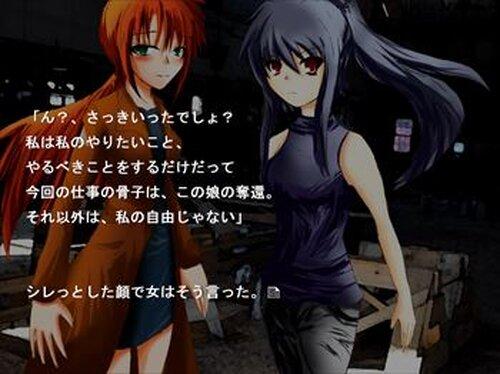 永久の白百合 Game Screen Shot4