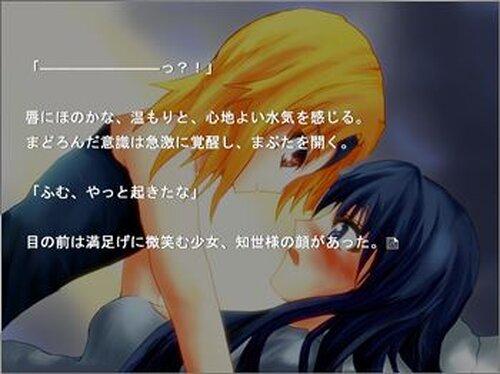 永久の白百合~永遠の刹那~ Game Screen Shot2
