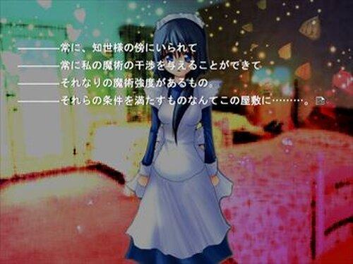 永久の白百合~永遠の刹那~ Game Screen Shot3