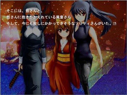 永久の白百合~永遠の刹那~ Game Screen Shot4