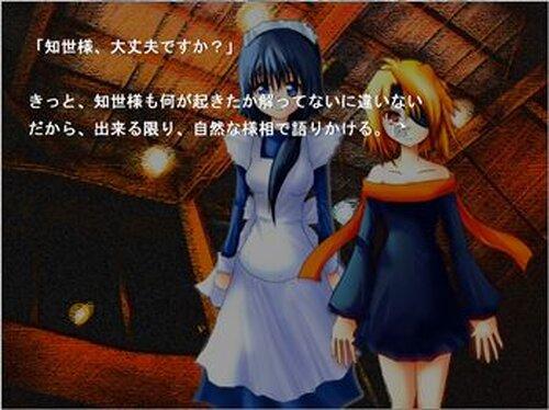 永久の白百合~永遠の刹那~ Game Screen Shot5