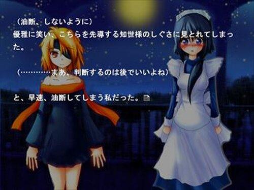 永久の白百合~永遠の刹那~ Game Screen Shots