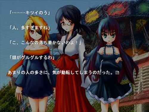 永久の白百合~螺旋の彼方~ Game Screen Shot3