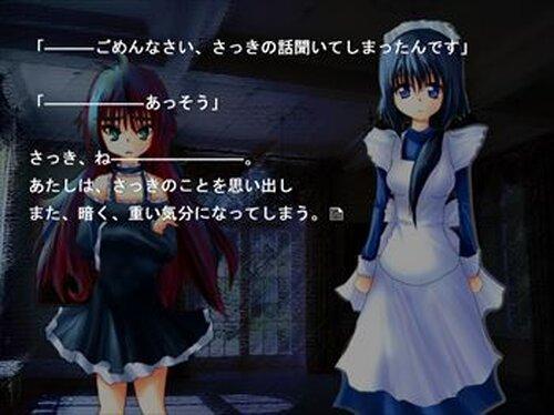 永久の白百合~螺旋の彼方~ Game Screen Shot5