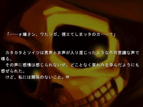 死神の葬送曲外伝 夕暮れの死神 Game Screen Shot