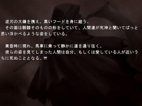 死神の葬送曲外伝 夕暮れの死神 Game Screen Shot3