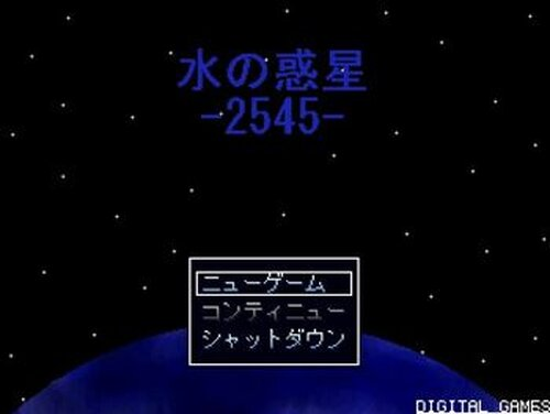 水の惑星-2545- Game Screen Shot2