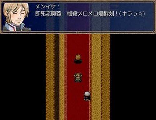 妄想勇者と現実勇者 Game Screen Shot3