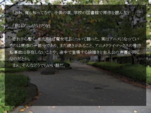 無音期間ヲ抜けて Game Screen Shot1