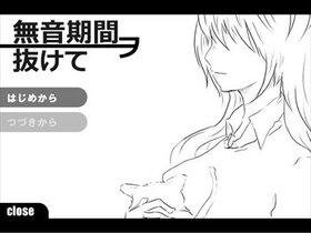 無音期間ヲ抜けて Game Screen Shot2