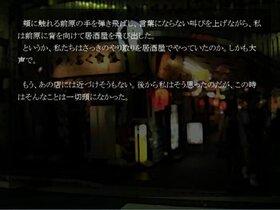 無音期間ヲ抜けて Game Screen Shot5