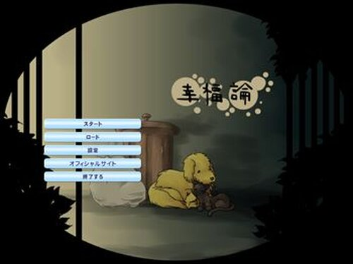 幸福論 Game Screen Shot2