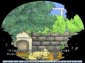 幸福論 Game Screen Shot3