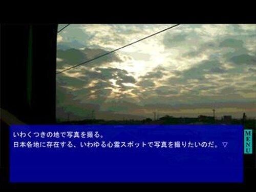 プレイする怖い話2 Game Screen Shot3