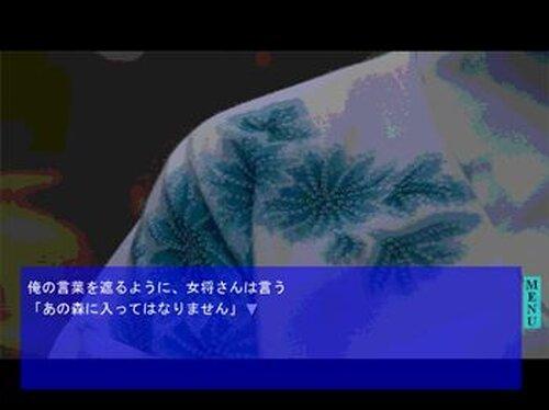 プレイする怖い話2 Game Screen Shots