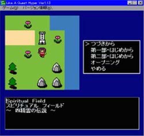 四精霊の伝説 Game Screen Shots