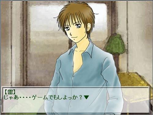 ふたり暮らし Game Screen Shot