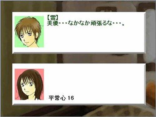 ふたり暮らし Game Screen Shot4