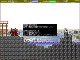 戦国無謀 Game Screen Shot4