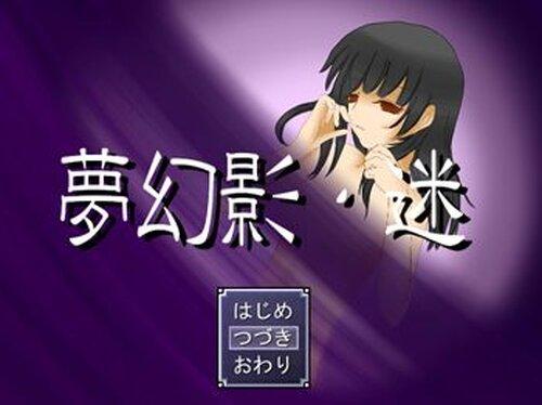 夢幻影・迷 Game Screen Shots