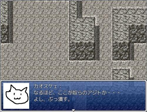 カオスケェクエストA  Game Screen Shot