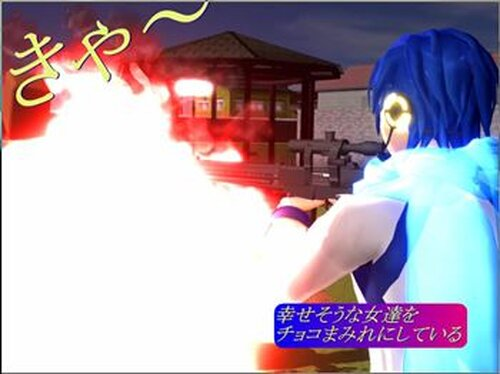 バレンタインデーをぶっ壊せ! Game Screen Shot2