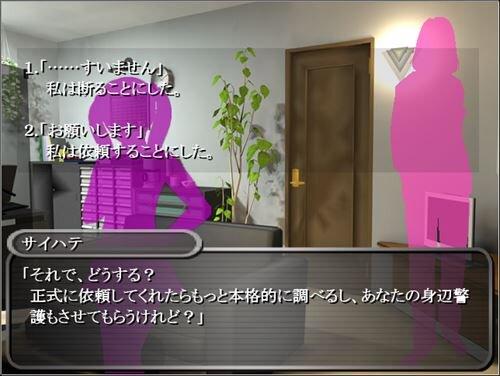 斎果探偵事務所事件簿 ~白紙の脅迫状~  Game Screen Shot1