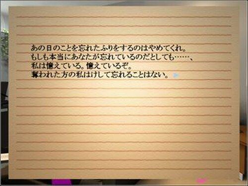 斎果探偵事務所事件簿 ~白紙の脅迫状~  Game Screen Shot2