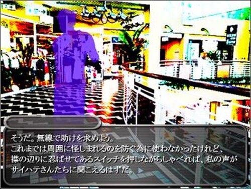 斎果探偵事務所事件簿 ~白紙の脅迫状~  Game Screen Shot3