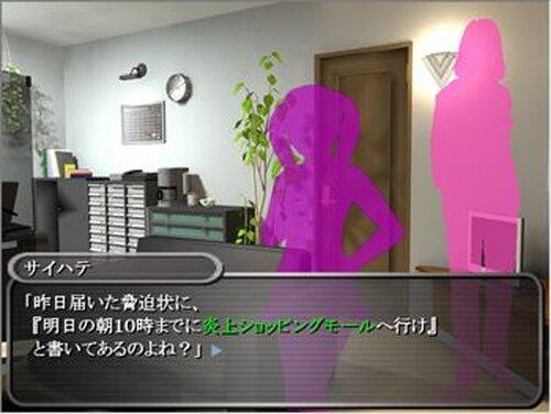斎果探偵事務所事件簿 ~白紙の脅迫状~  Game Screen Shots