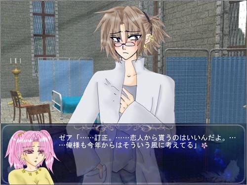 フィーゼ島のアリア~スイート☆バレンタイン~ Game Screen Shot1