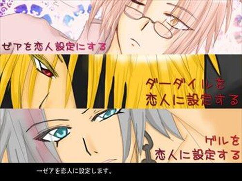 フィーゼ島のアリア~スイート☆バレンタイン~ Game Screen Shot2