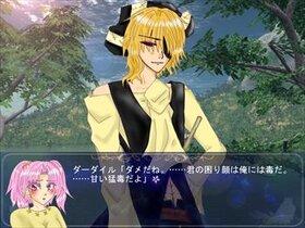 フィーゼ島のアリア~スイート☆バレンタイン~ Game Screen Shot4