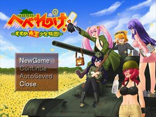 へべれけ! ~すすめ赤軍少女旅団~ (全年齢フリー版) Game Screen Shots