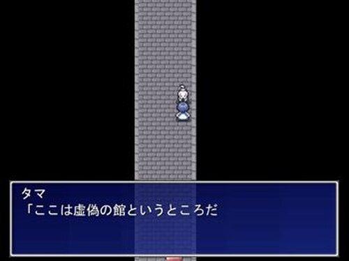 虚偽 Game Screen Shot3