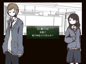 春咲きバレンタイン。 Game Screen Shot4