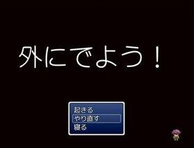 外にでよう! Game Screen Shot2