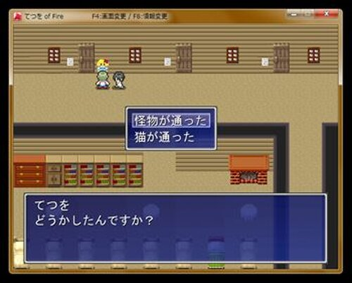 てつをofFire Game Screen Shot4