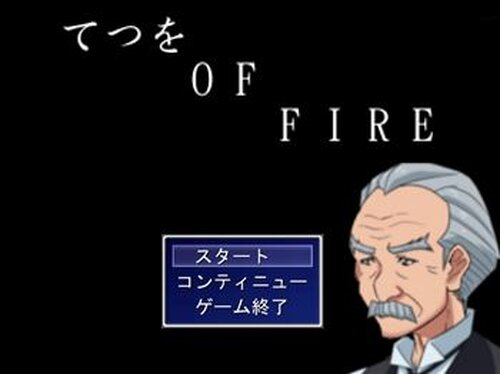 てつをofFire Game Screen Shots