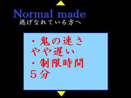 フランちゃんと鬼ごっこ Game Screen Shot2