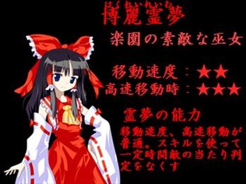 フランちゃんと鬼ごっこ Game Screen Shot3